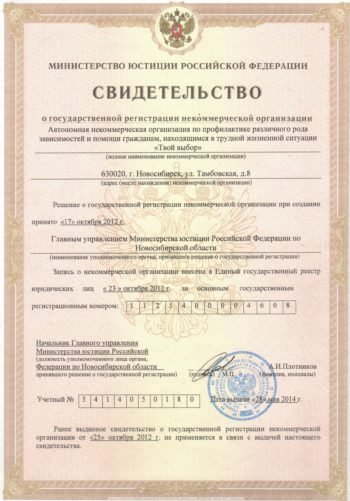гос регистрация